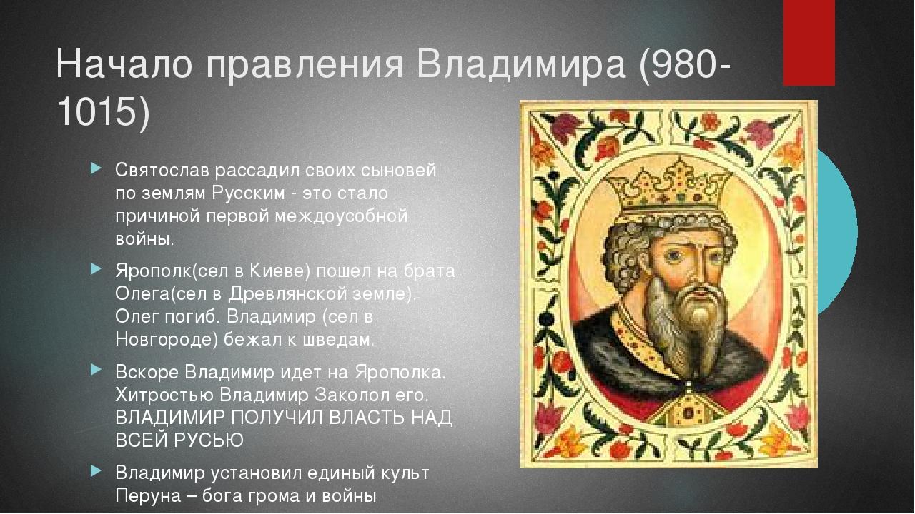Начало правления Владимира (980-1015) Святослав рассадил своих сыновей по зем...