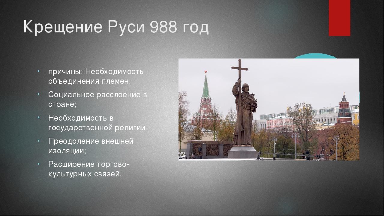 Крещение Руси 988 год причины: Необходимость объединения племен; Социальное р...