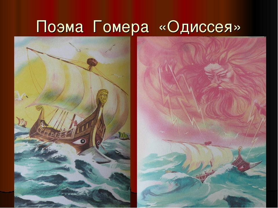 гомер одиссея с иллюстрациями фото для