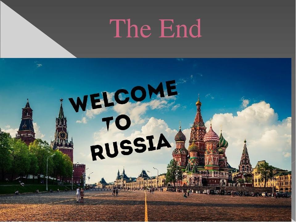 кладу стол добро пожаловать в россию картинки открытки сургуте открыта частная