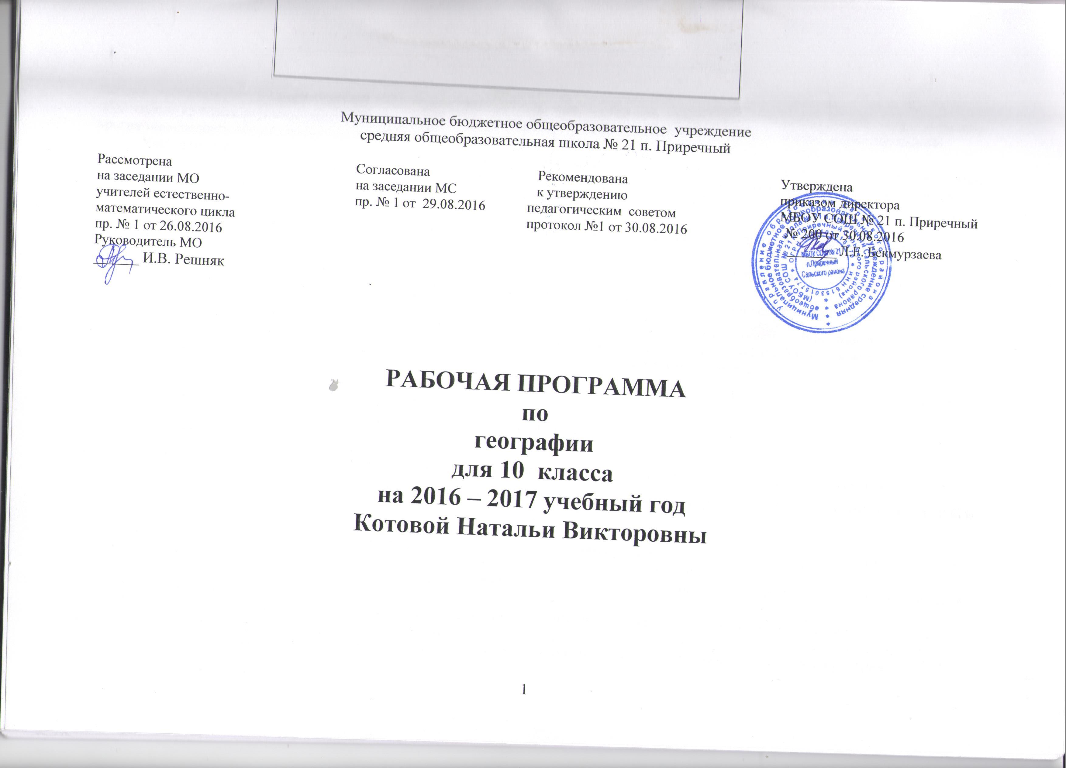 Рабочая программа по географии 10 класса автор максаковский по два часа в неделю