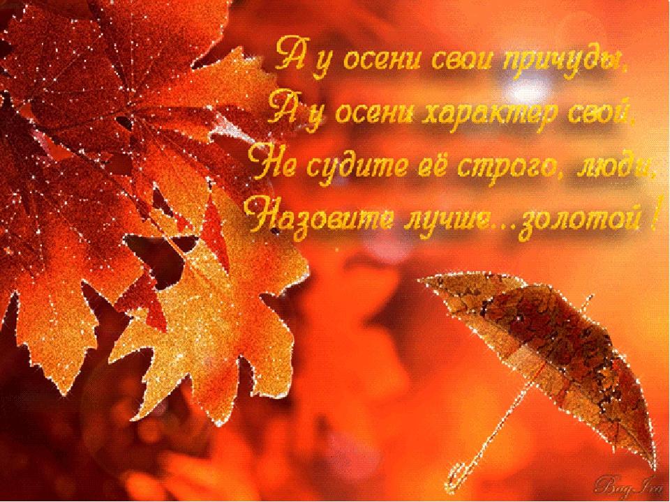 Волшебная осень картинки с надписями