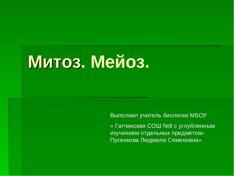 Митоз. Мейоз. Выполнил учитель биологии МБОУ « Гатчинская СОШ №9 с углубленны...