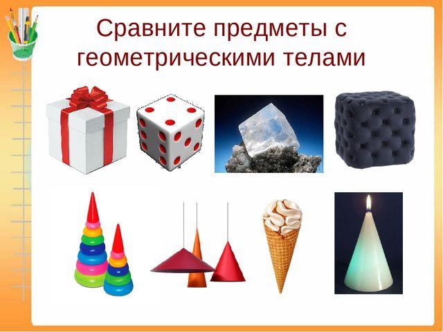 Конспект урока рисования в 5 классе натюрморт из 2-3 геометрических тел