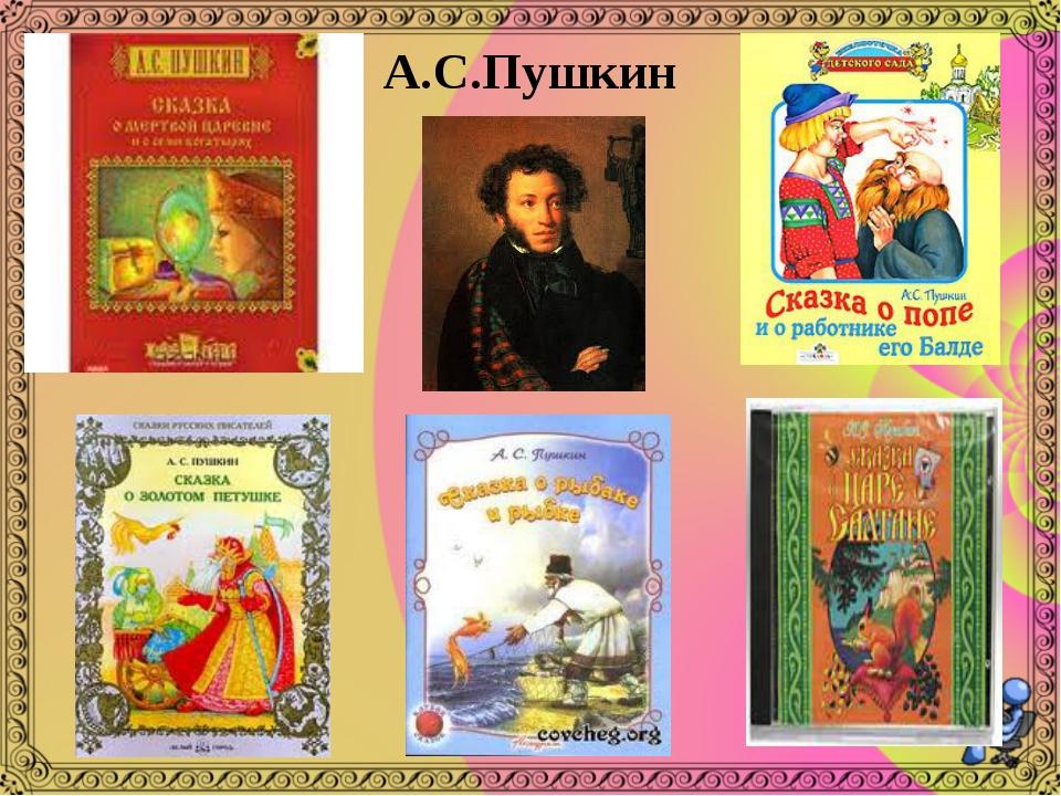Александр сергеевич пушкин картинки произведений
