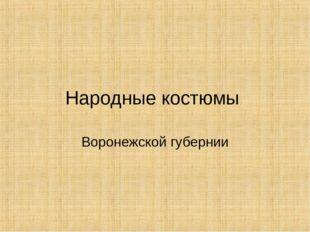 Народные костюмы Воронежской губернии