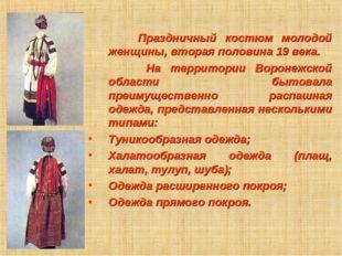 Праздничный костюм молодой женщины, вторая половина 19 века. На территории В