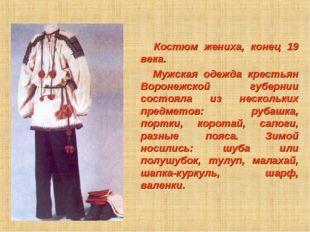 Костюм жениха, конец 19 века. Мужская одежда крестьян Воронежской губернии с