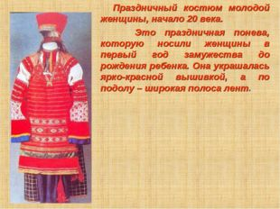 Праздничный костюм молодой женщины, начало 20 века. Это праздничная понева,