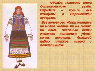 Одежда поневого типа Острогожского уезда. Передник – носили все женщины в Во