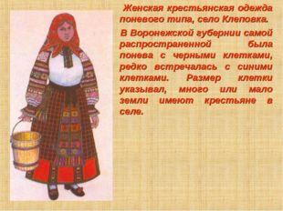Женская крестьянская одежда поневого типа, село Клеповка. В Воронежской губе