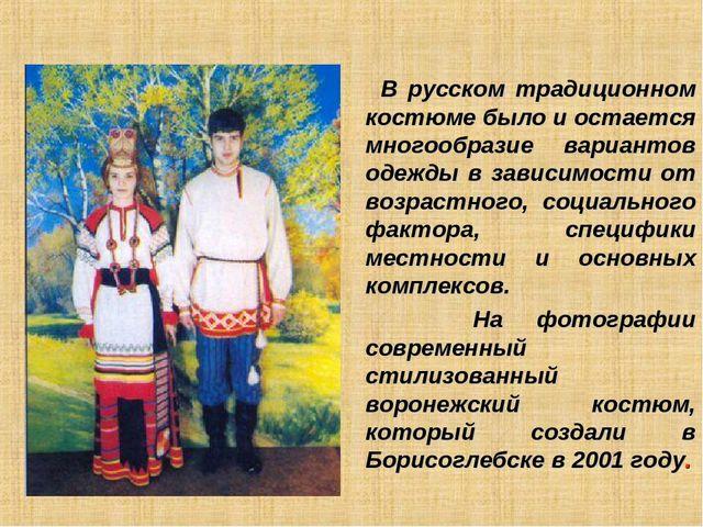 В русском традиционном костюме было и остается многообразие вариантов одежды...