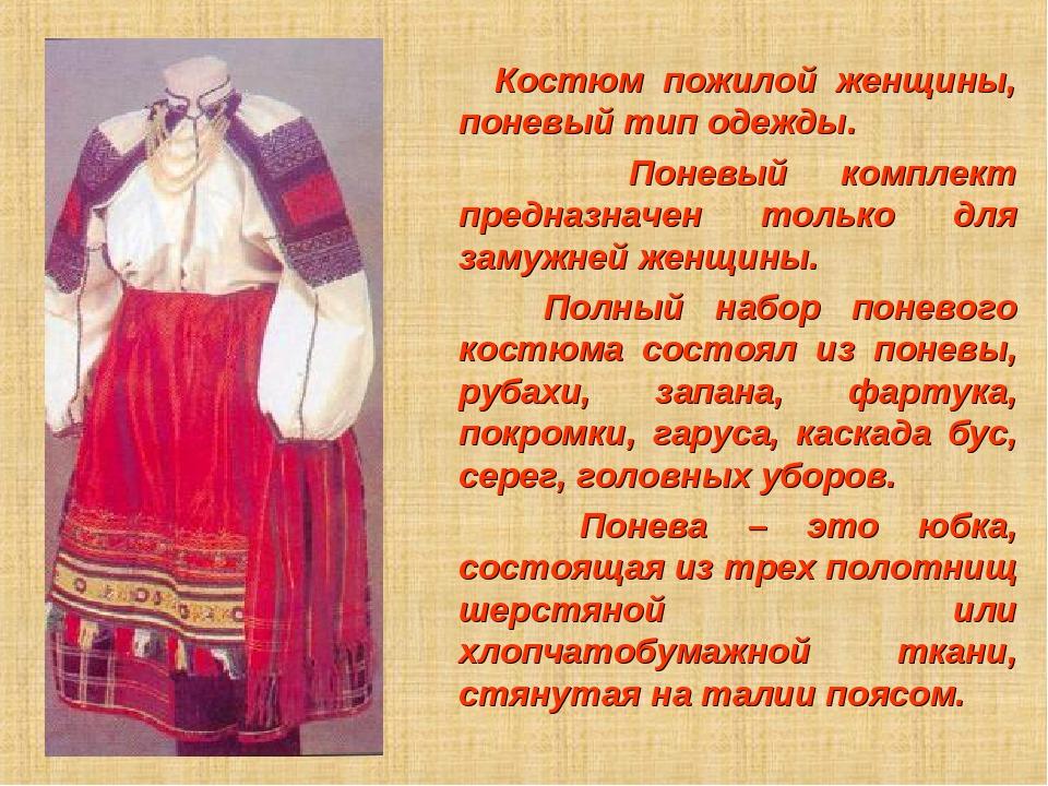 Костюм пожилой женщины, поневый тип одежды. Поневый комплект предназначен то...