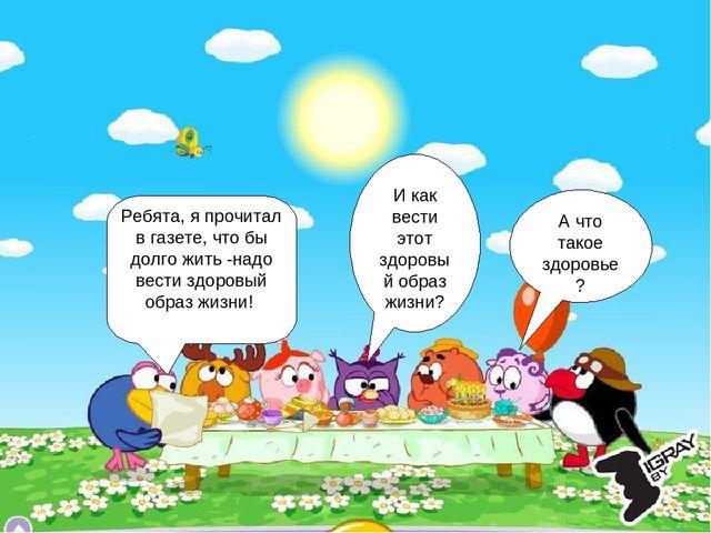uchebnaya-prezentatsiyu-zdoroviy-obraz-zhizni-dlya-nachalnoy-shkoli