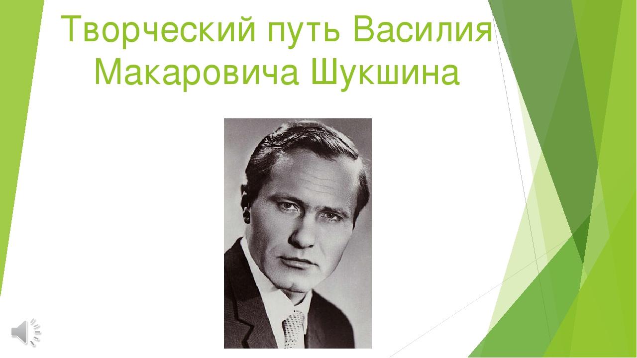 Творческий путь Василия Макаровича Шукшина