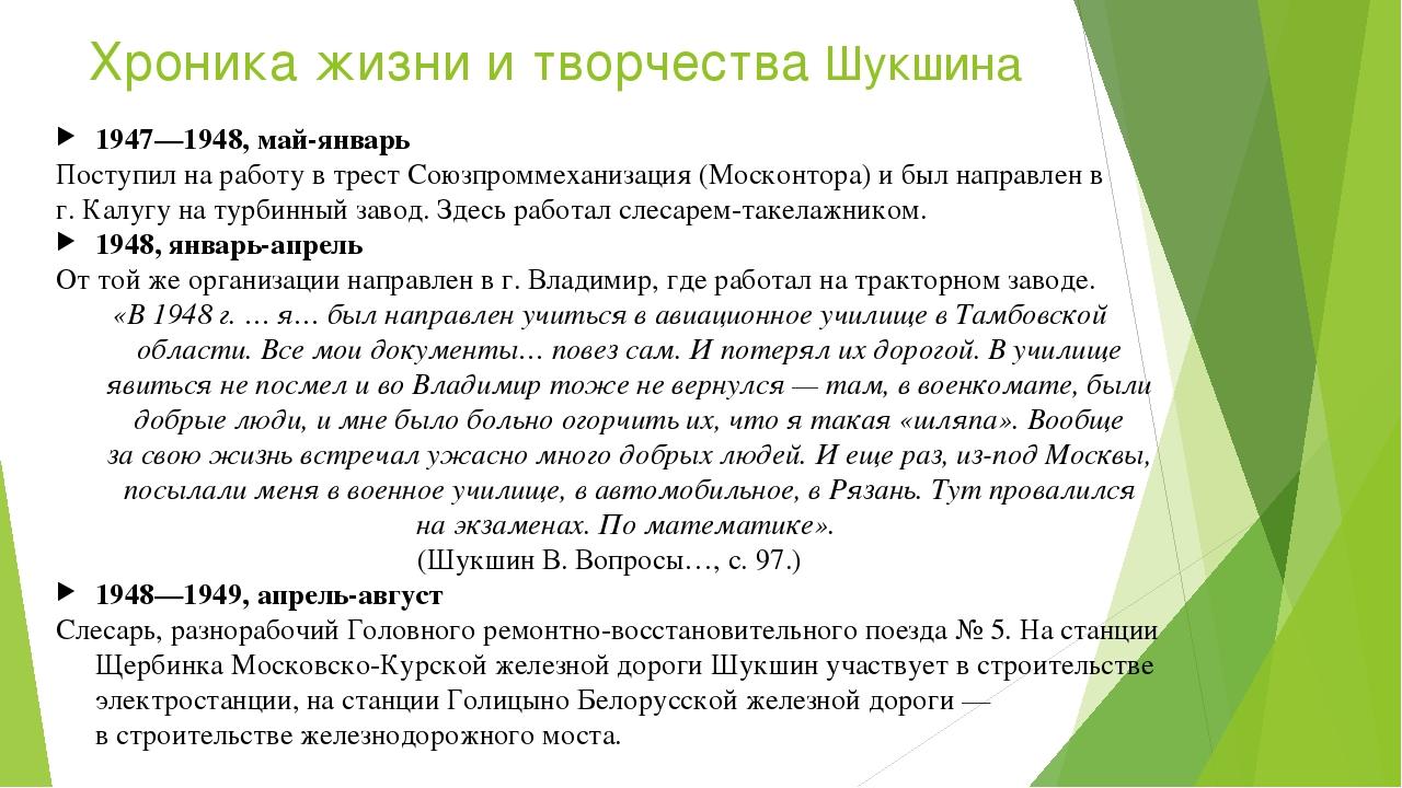 Хроника жизни и творчества Шукшина 1947—1948, май-январь Поступил наработу в...