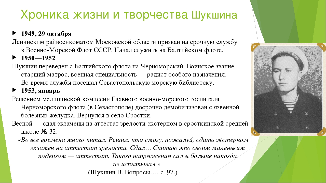 Хроника жизни и творчества Шукшина 1949, 29октября Ленинским райвоенкоматом...