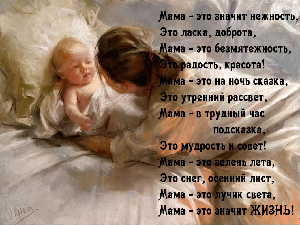 Стихи ко дню матери трогательные до слез для детей