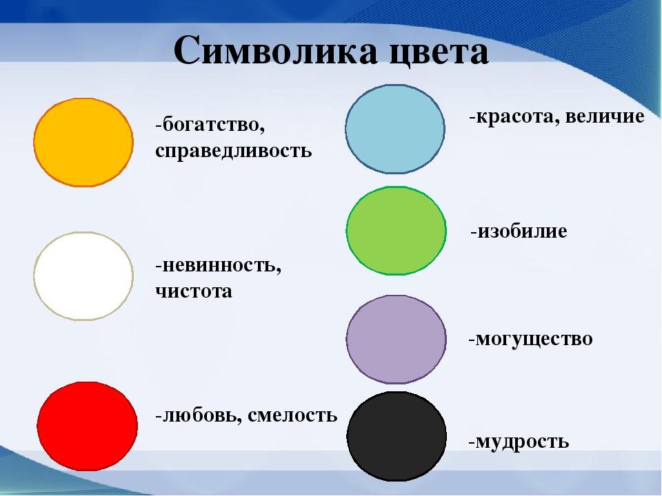 цвет в картинках и символах подснежник это