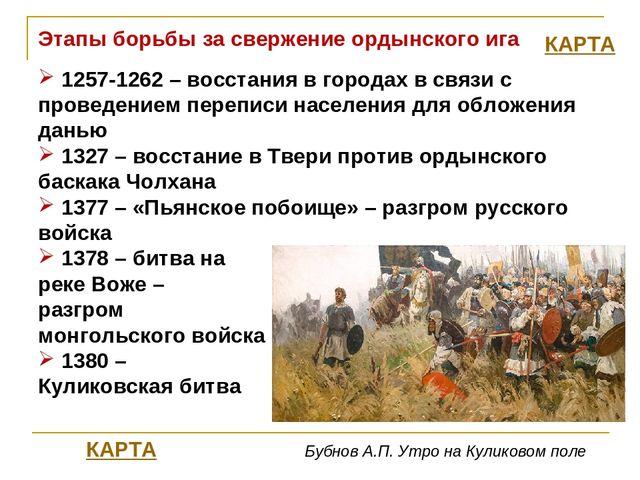 Борьба руси за свержение ордынского ига схема фото 845