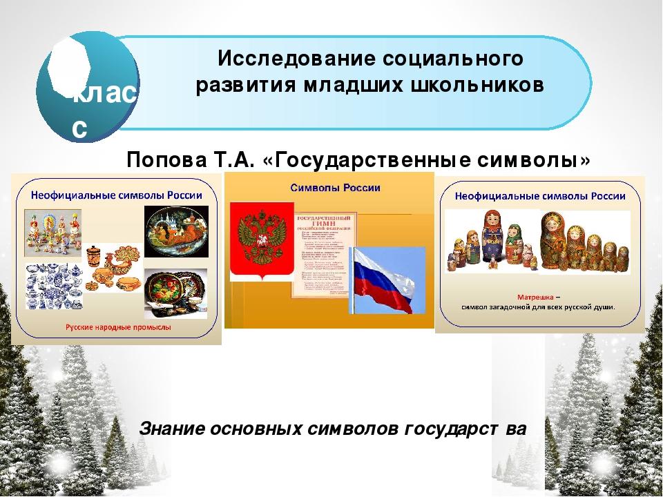 Новосибирск подработка социальное развитие младшего школьника открытие
