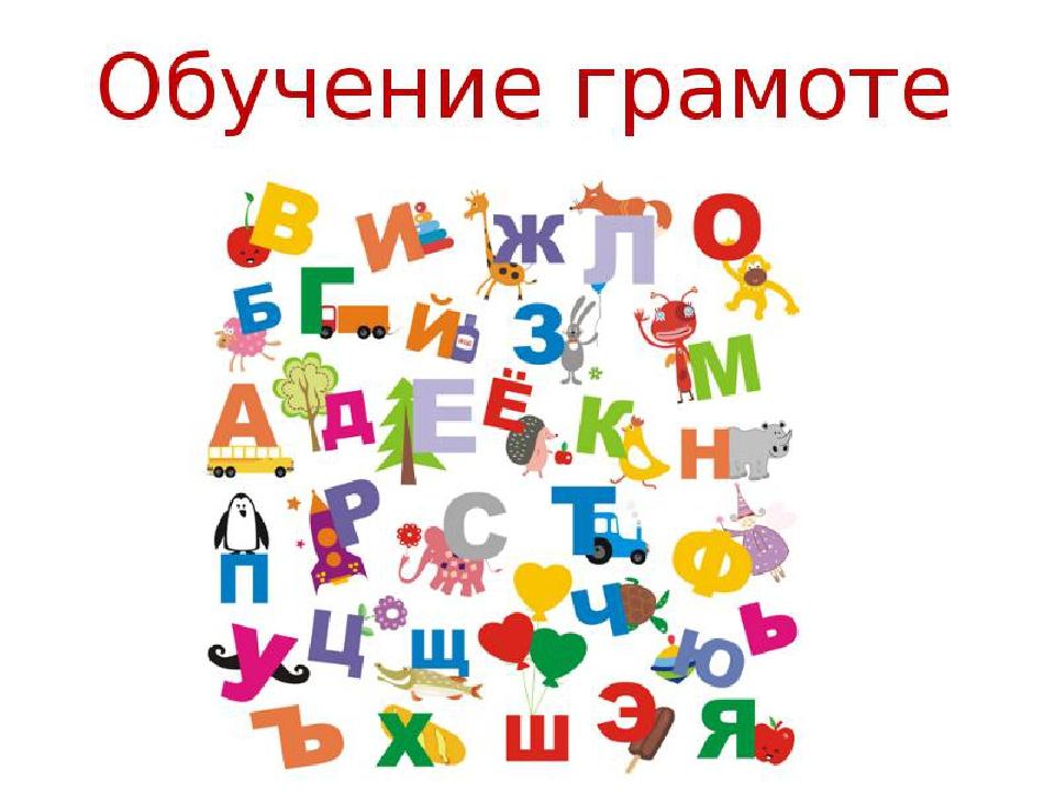 Картинка урок обучения грамоте для детей
