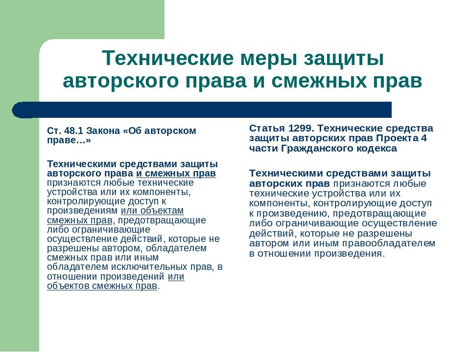 Многосторонних соглашений права авторского общая характеристика в шпаргалка области