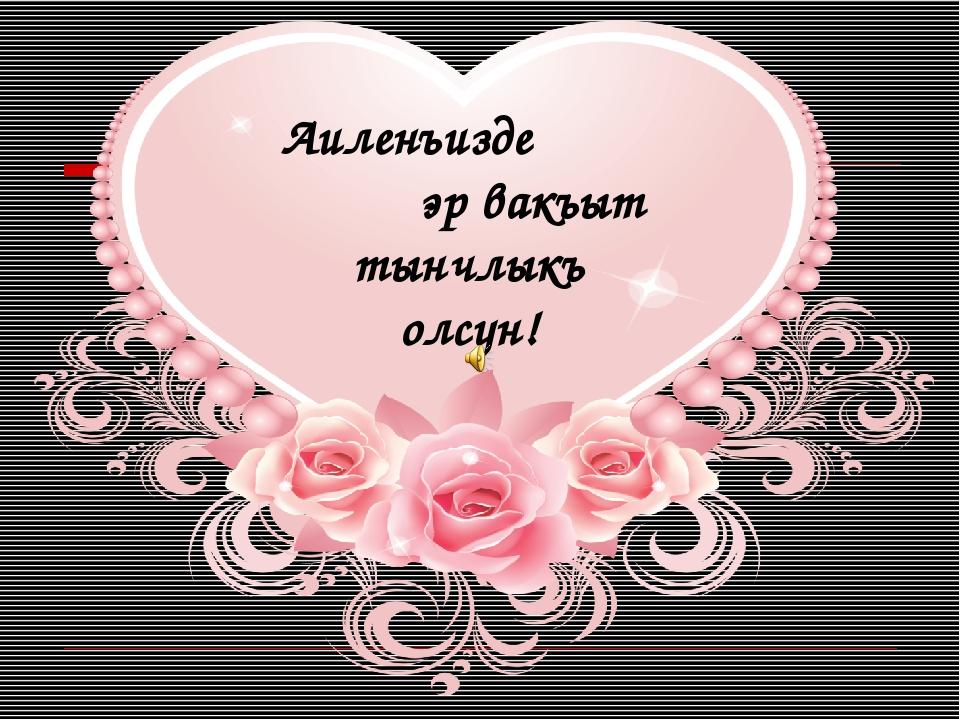 Свободен, открытка на крымскотатарском языке