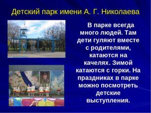 Детский парк имени А. Г. Николаева В парке всегда много людей. Там дети гуляю