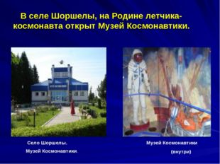 В селе Шоршелы, на Родине летчика-космонавта открыт Музей Космонавтики. Село