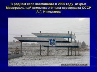 В родном селе космонавта в 2006 году открыт Мемориальный комплекс лётчика-кос