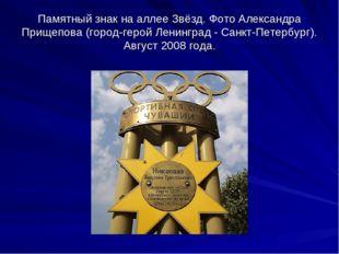 Памятный знак на аллее Звёзд. Фото Александра Прищепова (город-герой Ленингра