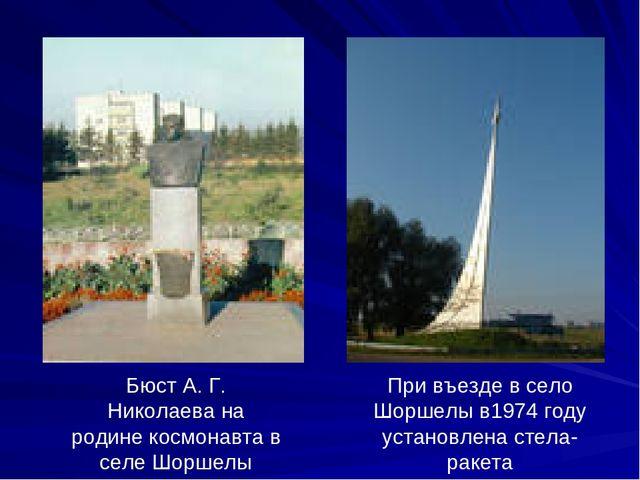 При въезде в село Шоршелы в1974 году установлена стела-ракета Бюст А. Г. Нико...