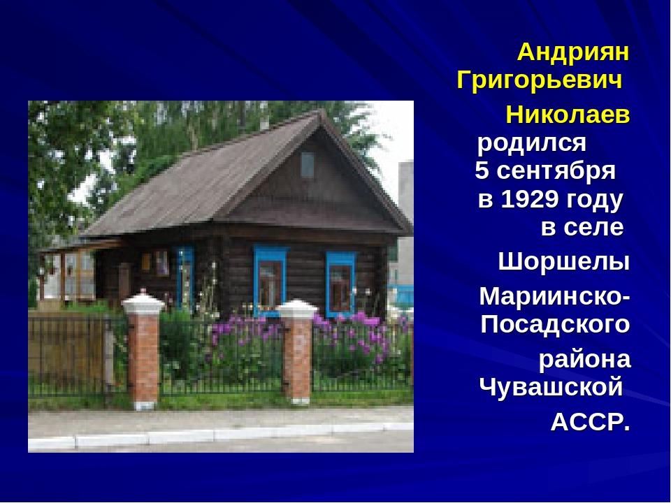 Андриян Григорьевич Николаев родился 5 сентября в 1929 году в селе Шоршелы М...