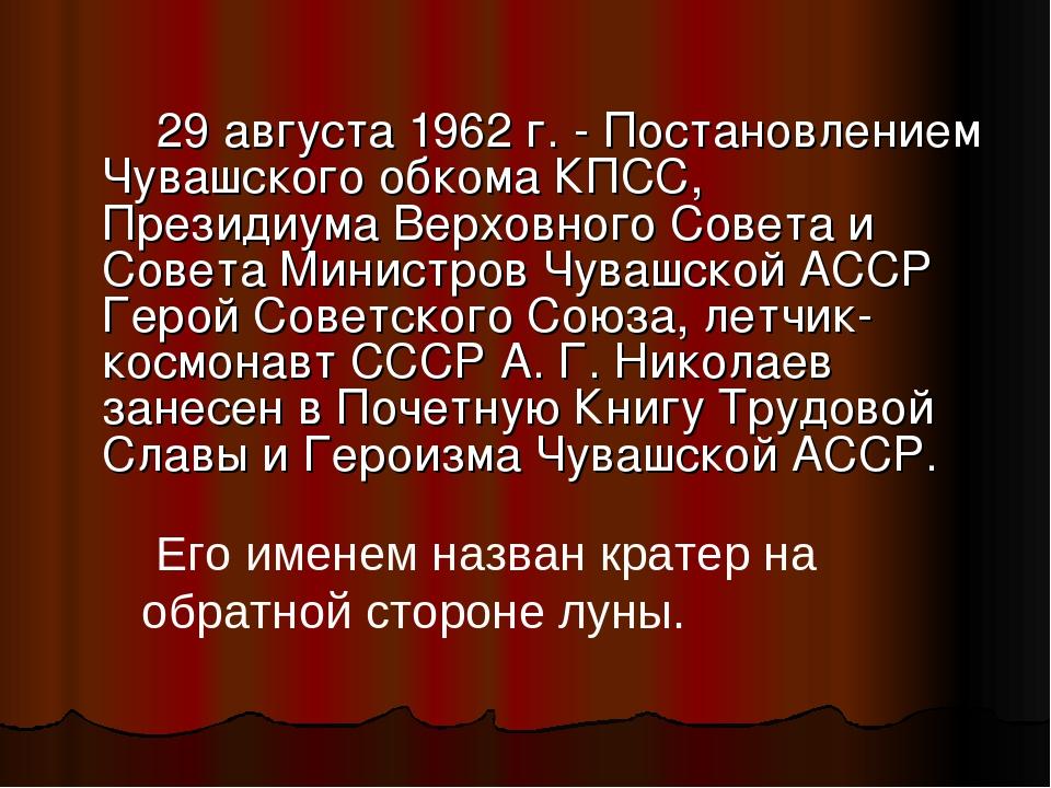 29 августа 1962 г. - Постановлением Чувашского обкома КПСС, Президиума Верхо...