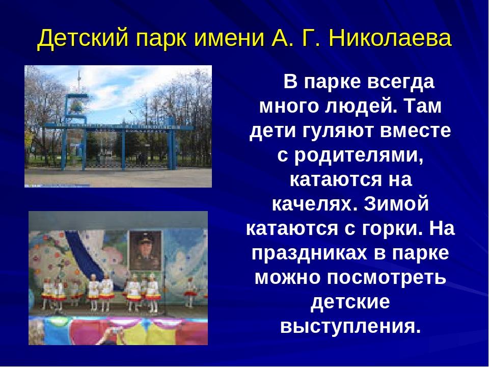 Детский парк имени А. Г. Николаева В парке всегда много людей. Там дети гуляю...
