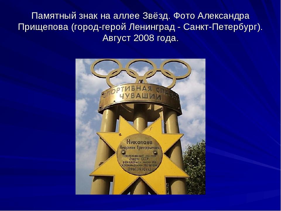 Памятный знак на аллее Звёзд. Фото Александра Прищепова (город-герой Ленингра...