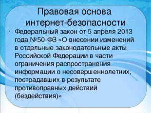 Правовая основа интернет-безопасности Федеральный закон от5 апреля 2013 года