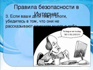 Правила безопасности в Интернет 3. Если ваши дети пишут блоги, убедитесь в то