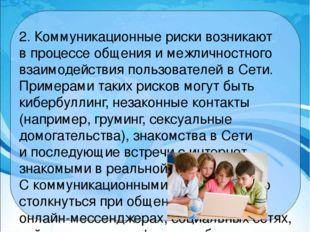 2. Коммуникационные риски возникают впроцессе общения имежличностного взаим