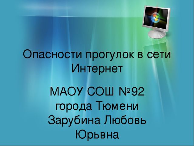 Опасности прогулок в сети Интернет МАОУ СОШ №92 города Тюмени Зарубина Любовь...