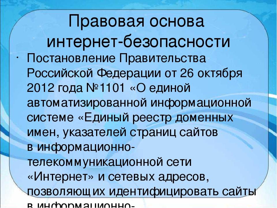 Правовая основа интернет-безопасности Постановление Правительства Российской...
