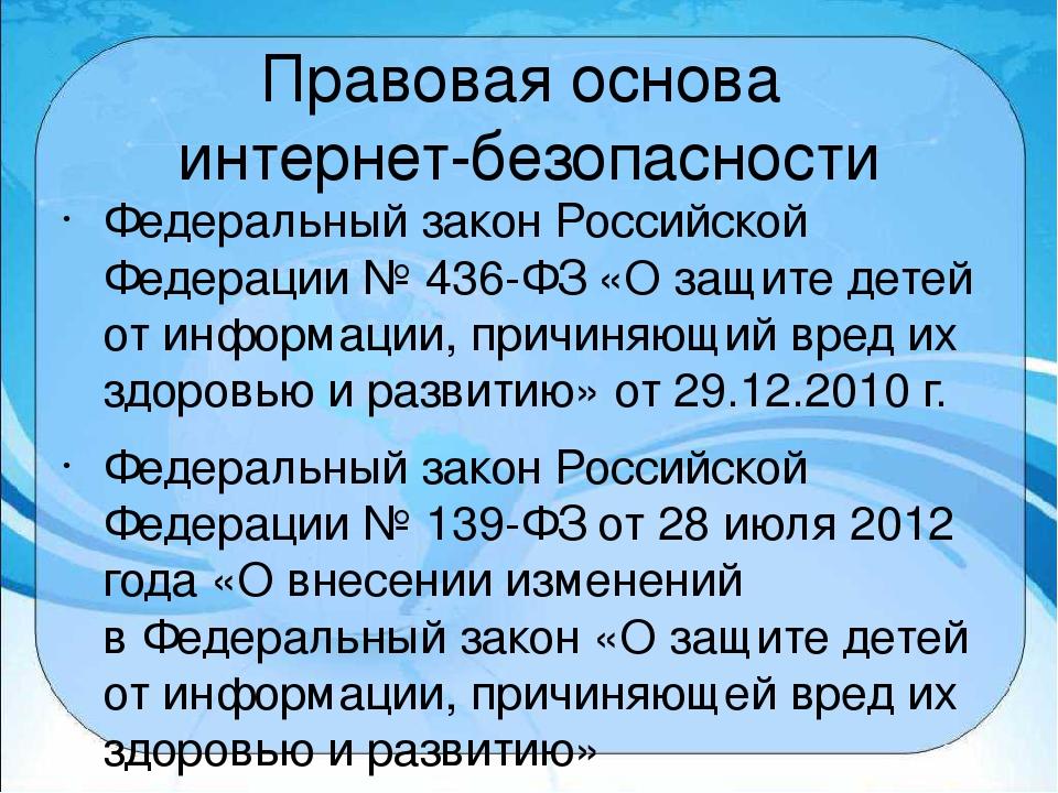 Правовая основа интернет-безопасности Федеральный закон Российской Федерации...