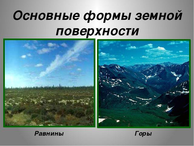 Доклад на тему: равнины и водоемы 4 класс