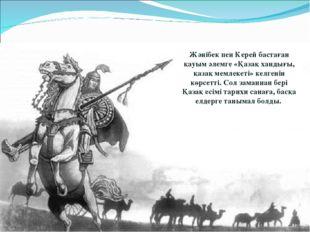 Жәнібек пен Керей бастаған қауым әлемге «Қазақ хандығы, қазақ мемлекеті» келг