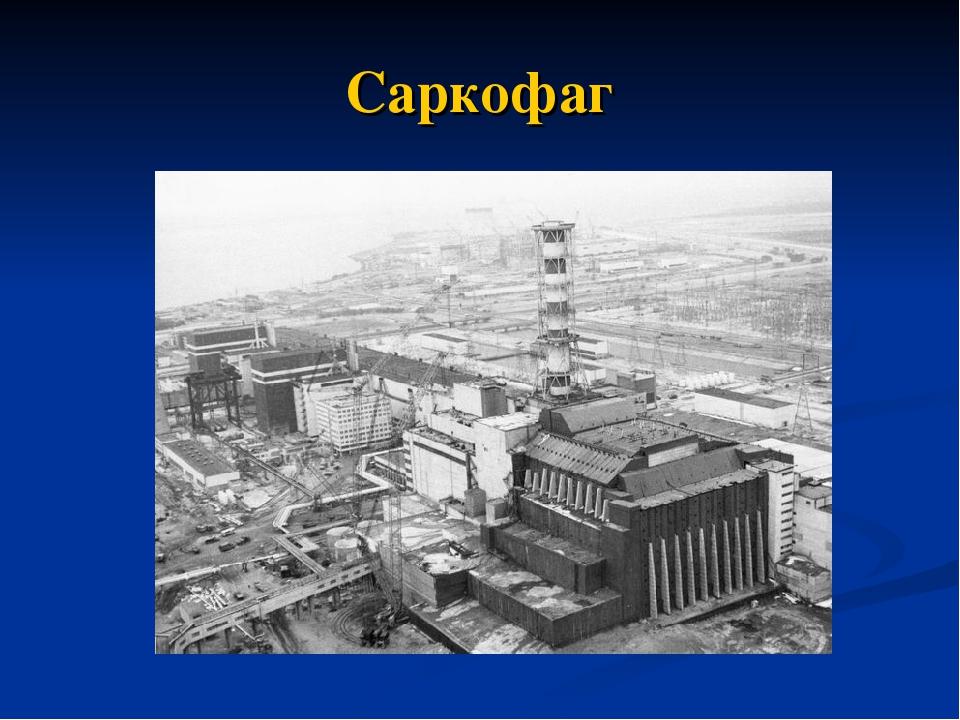 Прикольные картинки чернобыль