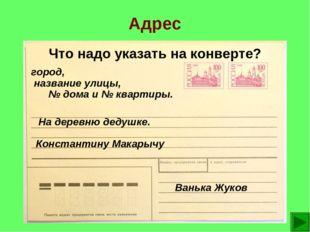 Адрес На деревню дедушке. Константину Макарычу Ванька Жуков город, название у