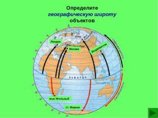Определите географическую широту объектов Москва мыс Игольный Лондон Владивос
