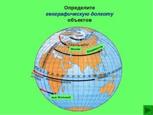 Определите географическую долготу объектов Владивосток Москва мыс Игольный