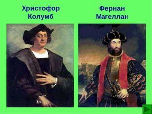 Фернан Магеллан Христофор Колумб